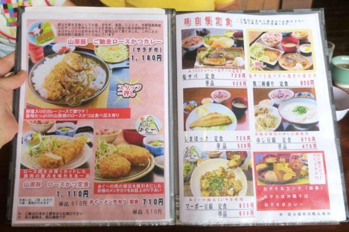 南風原「古民家食堂(こみやしょくどう)」のメニュー表(その1)