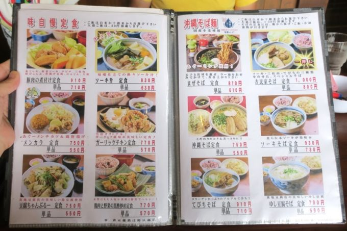 南風原「古民家食堂(こみやしょくどう)」のメニュー表(その2)