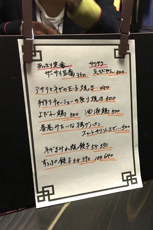 那覇・久米「功夫餃子」黒板に書かれたフードメニュー。