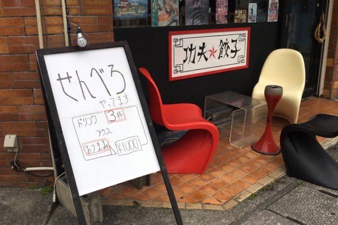 那覇・久米「功夫餃子」には、せんべろがある。