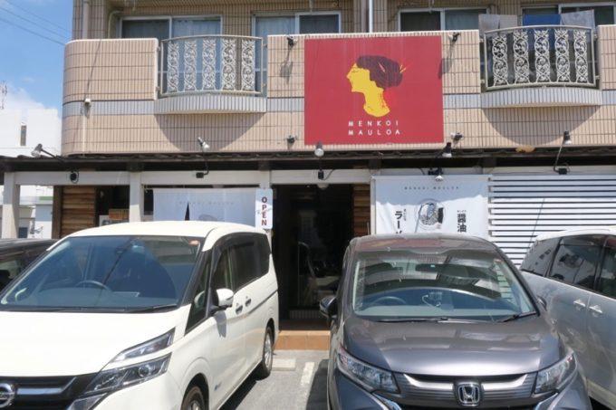 宜野湾のラーメン店「麺恋まうろあ」の外観。