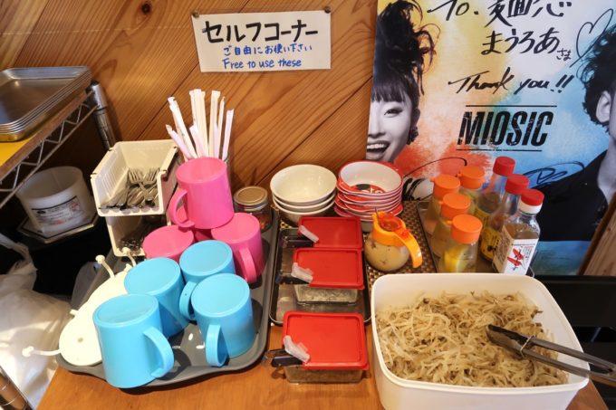 宜野湾「麺恋まうろあ」のセルフコーナー。