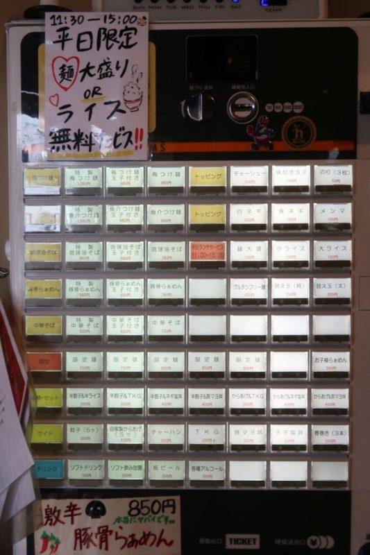 宜野湾「麺恋まうろあ」の券売機とメニュー(2019年10月時点)
