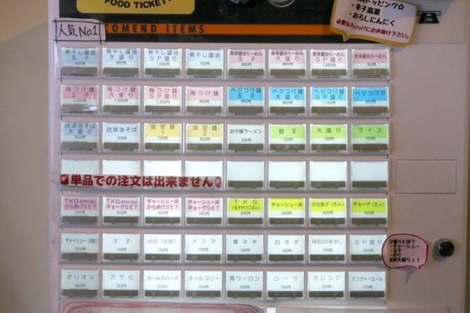 宜野湾「麺恋まうろあ」の券売機。