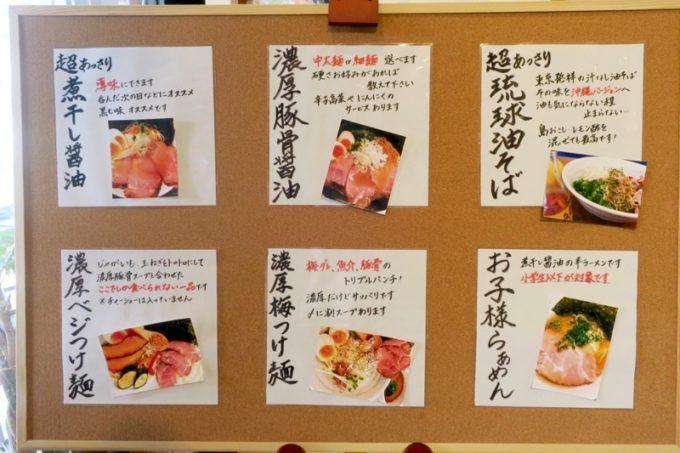 「麺恋まうろあ」には煮干し醤油、濃厚豚骨醤油、琉球油そば、濃厚ベジつけ麺、濃厚梅つけ麺がある。