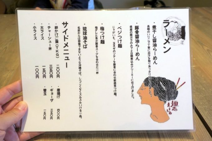 「麺恋まうろあ」の客席には、メニュー表もあったので、一応掲載しておきます。