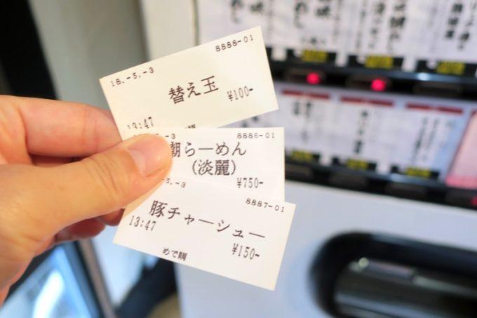「めで鯛」の店内入ってすぐ券売機があるので食券を買う。