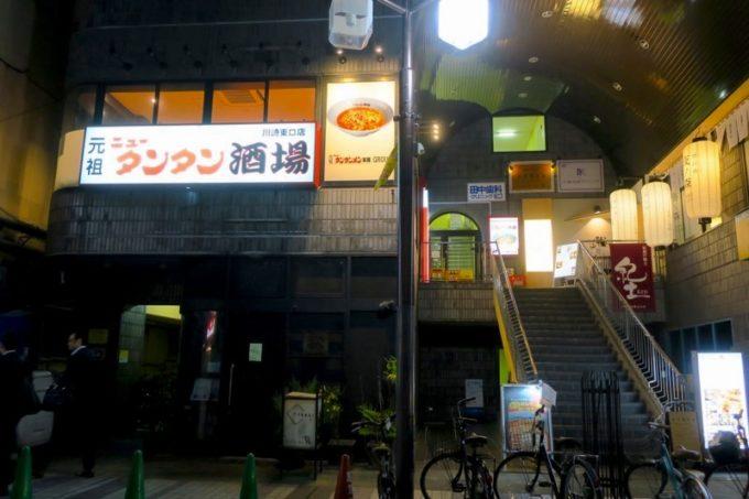 夜中にたどり着いた「元祖ニュータンタン酒場 川崎東口店」の外観。