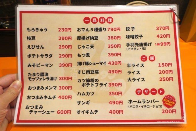 川崎「元祖ニュータンタン酒場」の一品料理メニュー。