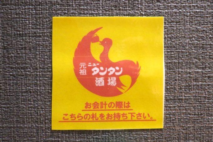 川崎「元祖ニュータンタン酒場」のロゴはジョッキを飲んでいる!