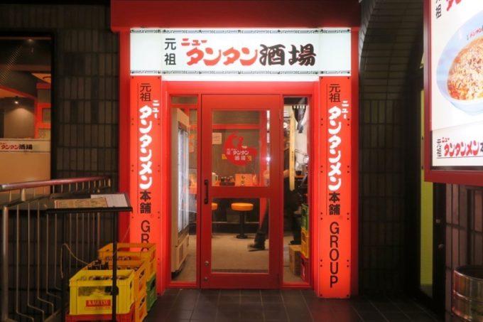 「元祖ニュータンタン酒場 川崎東口店」の入り口。