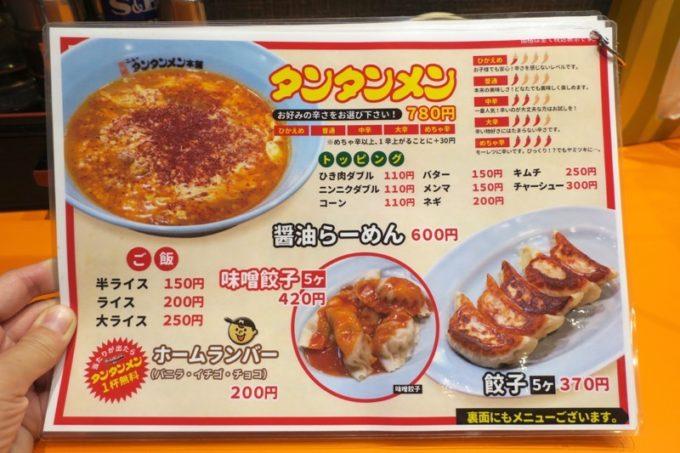 川崎「元祖ニュータンタン酒場」のタンタンメンのメニュー表。