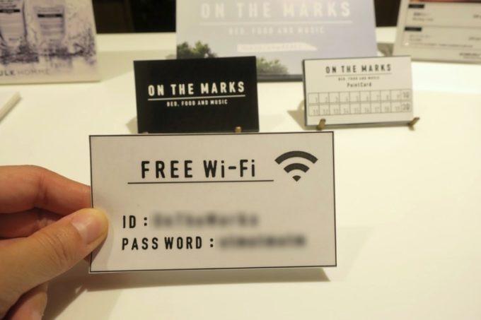 川崎のホテル&ホステル「オンザマークス(ON THE MARKS)」の館内ではフリーWi-Fiを使うことができる。