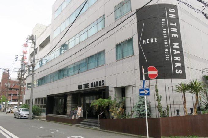 川崎のホテル&ホステル「オンザマークス(ON THE MARKS)」の外観。