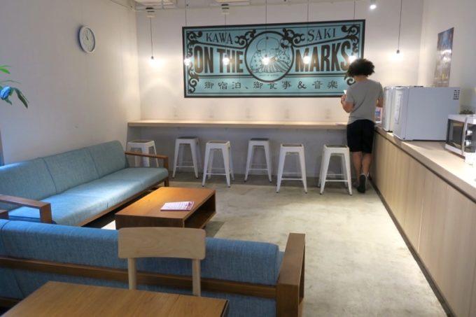 川崎のホテル&ホステル「オンザマークス(ON THE MARKS)」の共用施設(地下にあるラウンジ)。飲食はここのみOK。