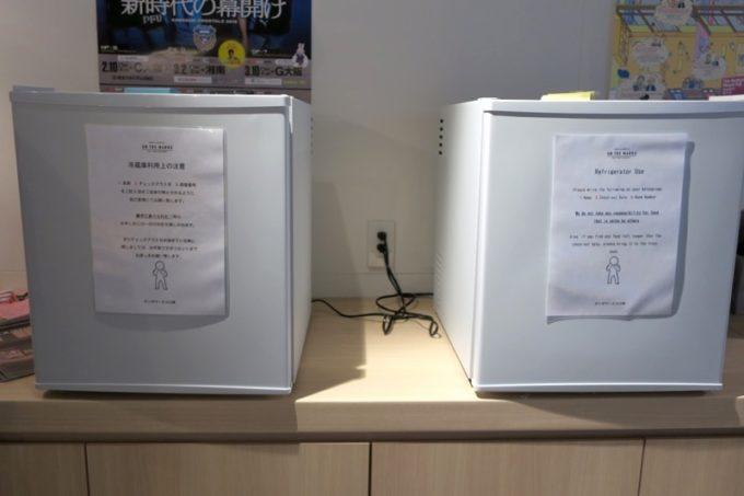 地下のラウンジでは冷蔵庫を利用できる。