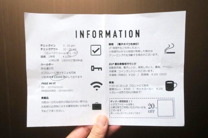川崎のホテル&ホステル「オンザマークス(ON THE MARKS)」のインフォメーション(表)
