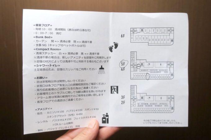 川崎のホテル&ホステル「オンザマークス(ON THE MARKS)」のインフォメーション(裏)