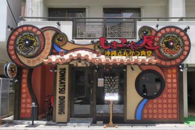 那覇・久茂地「沖縄とんかつ食堂しまぶた屋」のインパクトが強い外観。