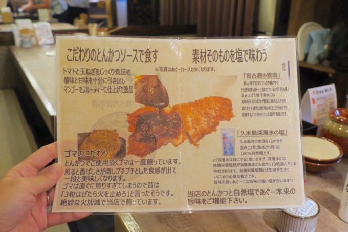 那覇・久茂地「沖縄とんかつ食堂しまぶた屋」ではとんかつの食べ方を提案している。