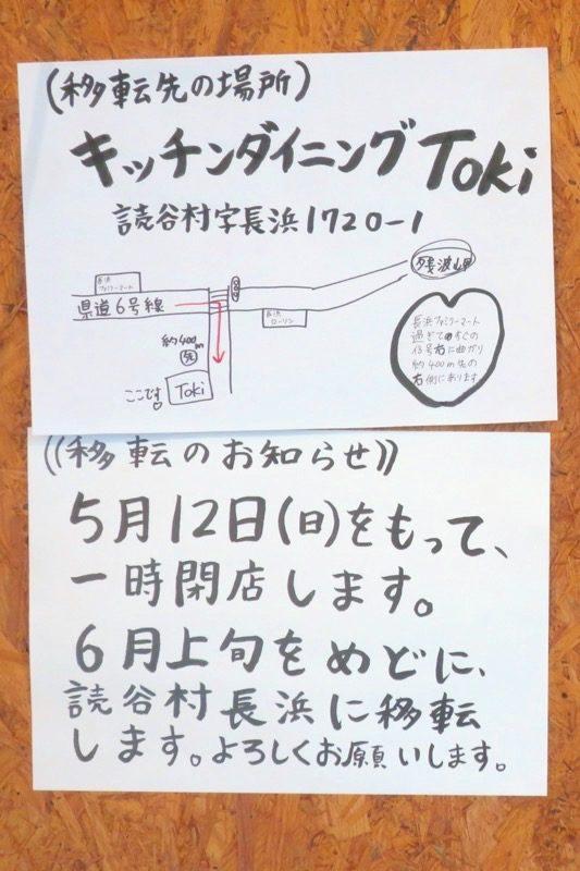 読谷村「麺屋シロサキ」は、2019年5月12日に喜名での営業を終了し、同年6月上旬、長浜へ移転します。