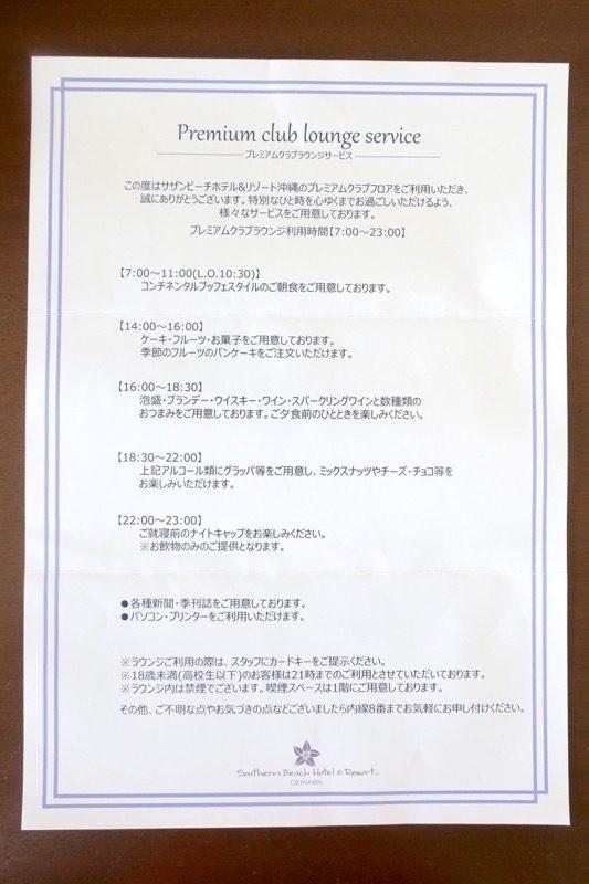 「サザンビーチホテル&リゾート沖縄」のプレミアムラウンジのサービス内容。