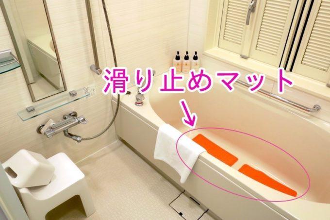 糸満「サザンビーチホテル&リゾート沖縄」でつけてもらった滑り止めマット