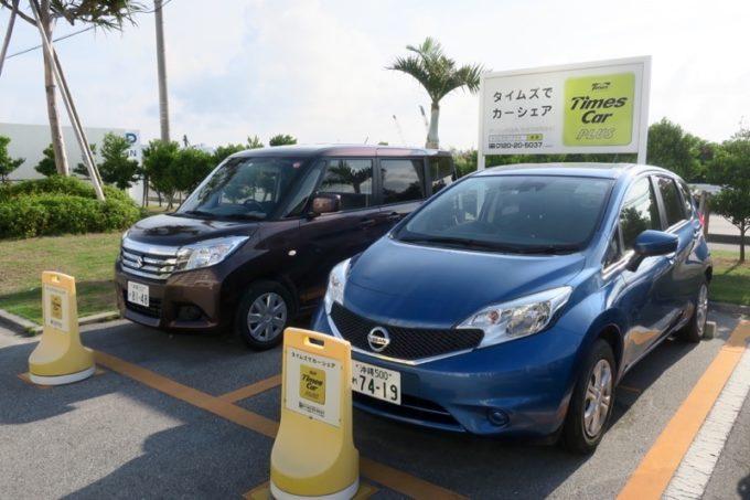 「サザンビーチホテル&リゾート沖縄」内にあるカーシェア。