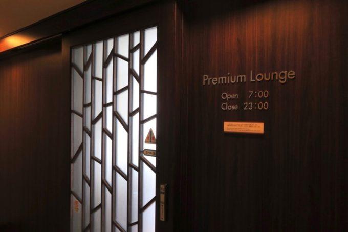 「サザンビーチホテル&リゾート沖縄」10階にあるプレミアムラウンジの入り口。