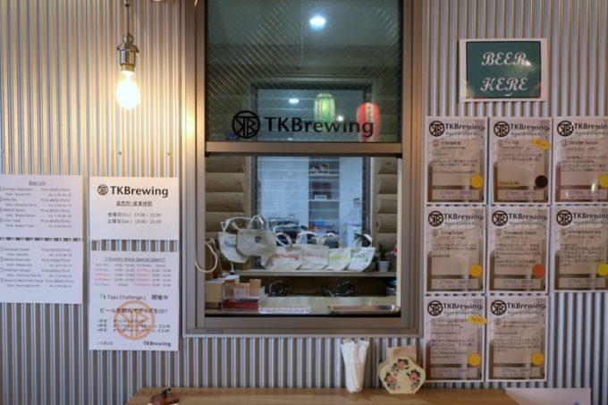 川崎「TKBrewing」のビール販売はここでしている。