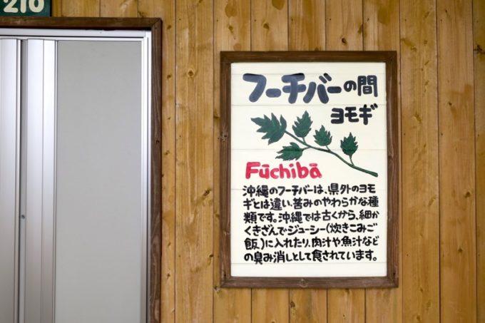 沖縄・今帰仁「あいあいファーム」の客間は、島野菜などの名前になっている。