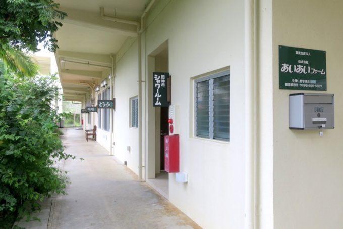 沖縄・今帰仁「あいあいファーム」の団体部屋利用時に使うシャワールーム。