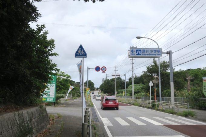 沖縄本島北部にある湧川小学校の跡地へ向かう。