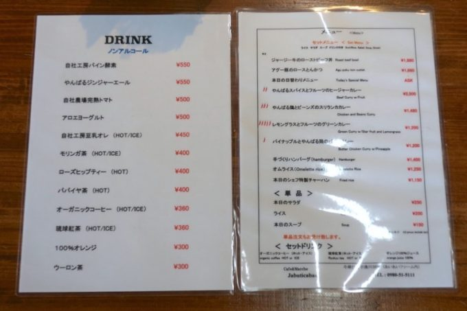 沖縄・今帰仁「あいあいファーム」のカフェで食べられるメニュー。