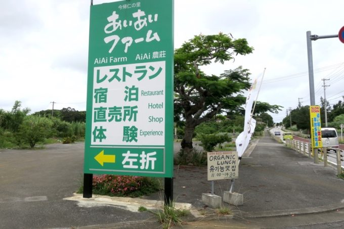 現在は「あいあいファーム」というレストランや宿泊施設になっている廃校跡。
