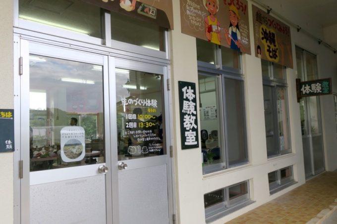 沖縄・今帰仁「あいあいファーム」に戻り、体験教室に集合。