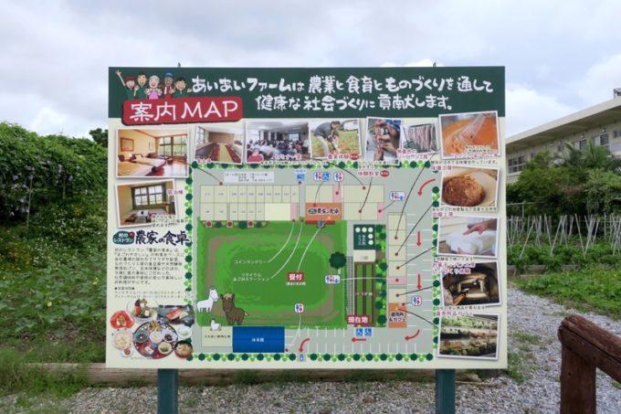 沖縄・今帰仁「あいあいファーム」の案内マップ。