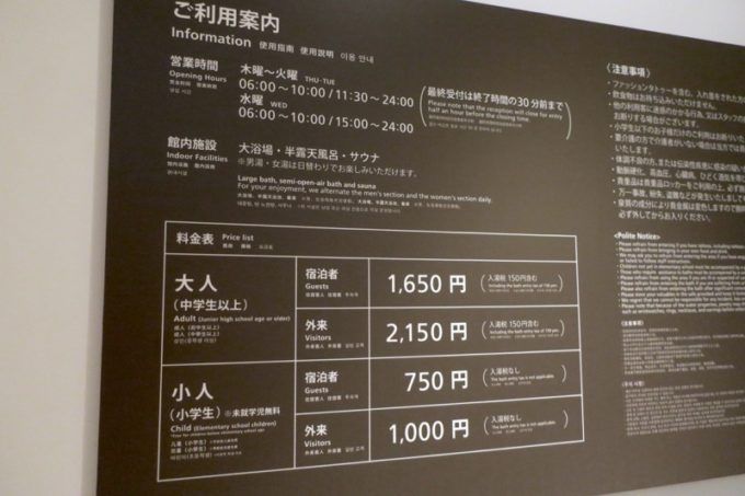 ホテルオリオンモトブリゾート&スパのジュラ紀温泉の入浴料(大人2150円、こども1000円)
