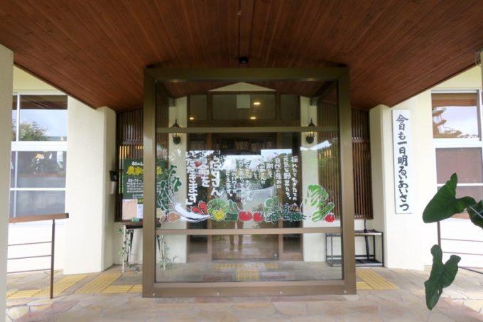 沖縄・今帰仁「あいあいファーム」の受付入り口。