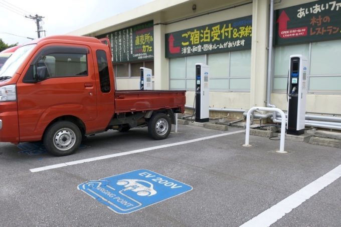 沖縄・今帰仁「あいあいファーム」にはEV充電器があった。