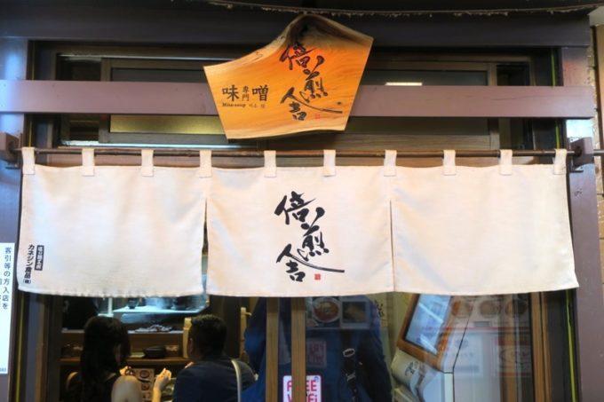 元祖さっぽろラーメン横丁にある「倍煎舎」は味噌専門店。