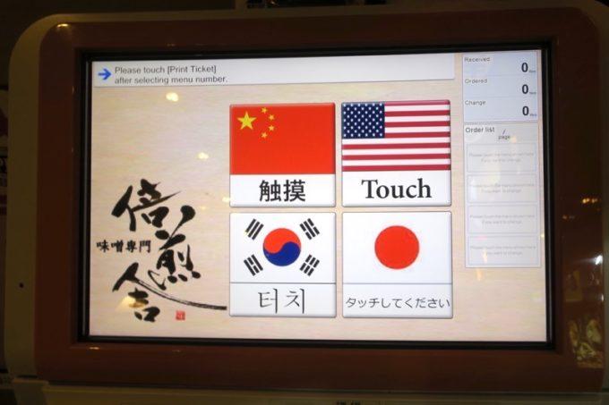 店内にある券売機は4ヶ国語対応だった。
