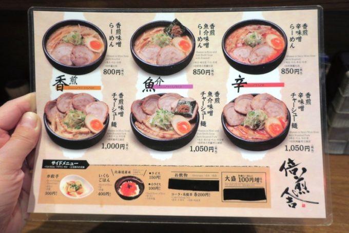 札幌・すすきのにある「倍煎舎」の写真付きメニュー。