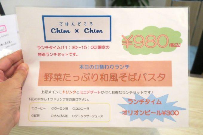 那覇・久茂地のごはんどころ「Chim×Chim(チムチム)」のメニュー表(その4)