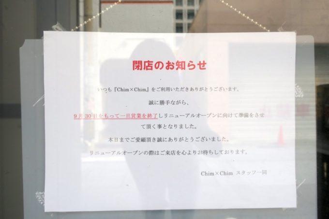那覇・久茂地のごはんどころ「Chim×Chim(チムチム)」は2018年9月末で一旦閉店と張り出されていた