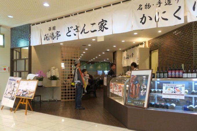 札幌・すすきのにある「函館 開陽亭 どさんこ家」の外観。