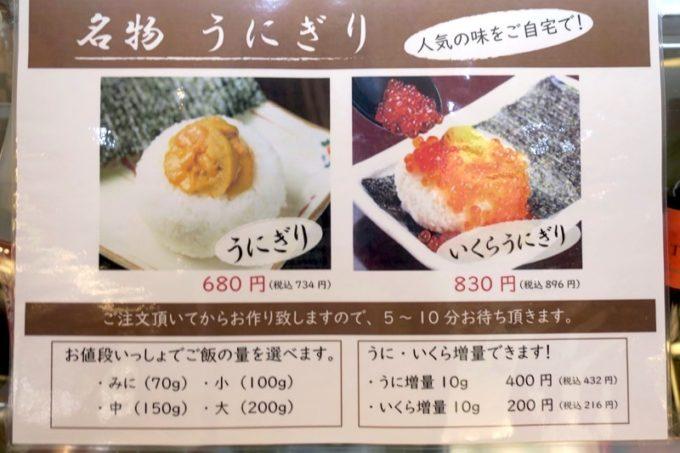 札幌・すすきの「函館 開陽亭 どさんこ家」といえば、うにぎり!