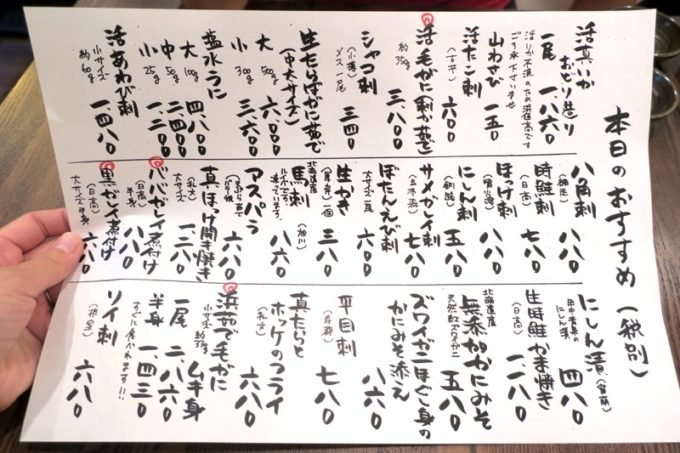 札幌・すすきの「函館 開陽亭 どさんこ家」の本日のメニュー。