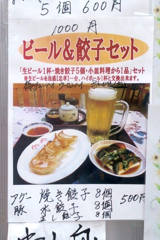 那覇・松尾「餃子の店 華」ビール&餃子セット(1000円)