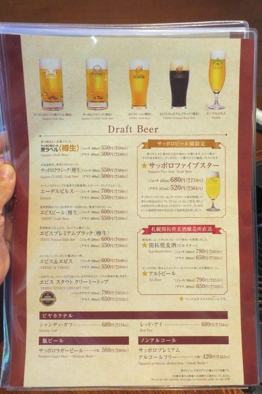 札幌・サッポロビール園「ガーデングリル」のビールメニュー。すごい数だ!